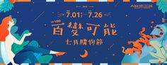 "Eslite banner-誠品banner Image Search Results for ""Eslite Banner"" - Rain Design, Word Design, 2 Logo, Typo Logo, Banners Music, Free Banner Templates, Create A Banner, Best Banner, Banner Printing"