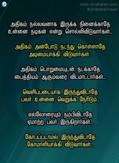 Krirhuk Tamil love quotes, Photo album quote, Language