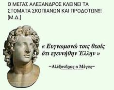 Greek History, Alexander The Great, Greek Quotes, Inspire Me, Kai, Greece, Facts, Memories, Macedonia
