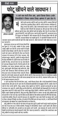 http://avinashvachaspatinetwork.blogspot.in/2012/11/20-2012_9193.html   हिंदी ब्लॉगरों, फेसबुक के गिरधारियों, ट्विटर उड़ाने वालों और सोशल मीडिया पर अभिव्यक्ति की आजादी का नारा बुलंद करने वालों,अब सावधान हो जाओ। कभी भी किसी का भी नाड़ा खोला जा सकता है और पायजामा सरकने पर कितनी थू-थू होती है, इतना तो तय है कि आप पायजामा सरकने से सेलीब्रिटी बनने से रहे। अपने नाड़े को किसी मॉडल के ब्रॉ का हुक मत समझ लेना जो रैम्प पर बेवफा हो गया तो उसका जीवंत प्रसारण हो रहा होगा। नाड़ा कब फांसी का फंदा बन…