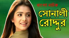 Romantic Bangla Natok-Sonali Roddur-সোনালী রোদ্দুর-Tisha & Apurbo Nice L...