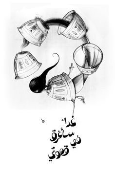 غدا سأغرق في قهوتي Tomorrow, I will drown in my coffee. Coffee Art, Coffee Drawing, Coffee Poster, I Love Coffee, My Coffee, Coffee Beans, Arabic Calligraphy Art, Arabic Art, Arabic Words