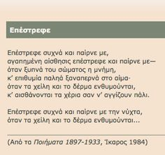 Epestrefe- Kavafis Unique Words, Greek Quotes, Wise Words, Poems, Believe, Lyrics, Language, Romance, Thoughts