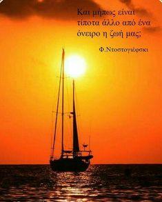 Για την αγάπη για τον έρωτα Famous Quotes, Me Quotes, Greek Art, Love Others, Greek Quotes, Picture Quotes, The Dreamers, Life Is Good, Philosophy