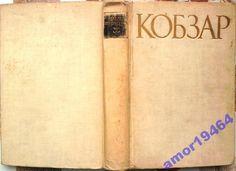 Фото - Тарас Шевченко. Кобзар. Симферополь.Крим.1969р. - 623 с.,
