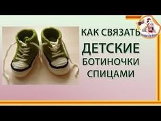 Как связать детские ботиночки спицами - YouTube Gestrickte Booties, Knitted Booties, Knit Shoes, Crochet Baby Shoes, Knit Baby Dress, Yarn Projects, Kids And Parenting, Baby Knitting, Baby Kids