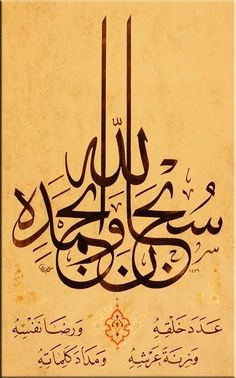 Reciting this only four times is greater than three hours of zikr after salat e fajar in the morning prophet muhammad saw video how to make fajr prayer salat meccadonna com Persian Calligraphy, Arabic Calligraphy Art, Beautiful Calligraphy, Arabic Art, Arabic Handwriting, Penmanship, Arabesque, Islamic Paintings, Arabic Design