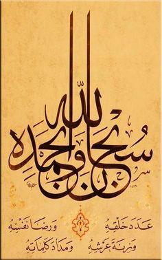سبحان الله وبحمده subhan allah wa behamdih