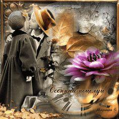 Осенний поцелуй открытка поздравление картинка