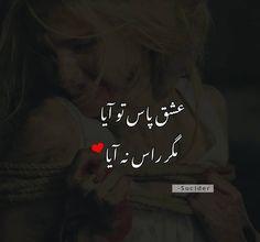 77 Best Love Quotes in Urdu Short Words, Deep Words, Love Words, Poetry Funny, Poetry Pic, Image Poetry, Love Quotes In Urdu, Best Love Quotes, Urdu Quotes