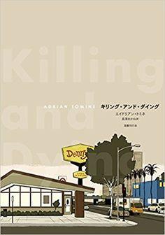キリング・アンド・ダイング | エイドリアン トミネ, Adrian Tomine, 長澤 あかね |本 | 通販 | Amazon