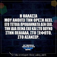 xx Smart Quotes, Clever Quotes, Best Quotes, Funny Quotes, Humor Quotes, Funny Images, Funny Pictures, Funny Greek, Funny Statuses