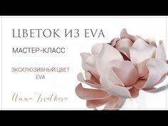 ЦВЕТОК ИЗ EVA СВОИМИ РУКАМИ. Новый мастер-класс. Эксклюзивный цвет EVA. АННА ЦВЕТКОВА - YouTube
