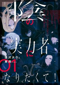 The Eminence in Shadow Novels Inspire 'Shadow Gaiden' Manga Spinoff - News - Anime News Network News Anime, Manga News, Manga Vs Anime, Anime Art, Anime Guys, Manga Covers, Comic Covers, Air Gear Characters, Backgrounds Hd