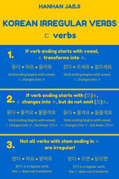 This series on Korean irregular verbs begins with the ㅡ irregular verbs. This group is known as such because the verb stem ends in ㅡ. Among these verbs are: 나쁘다 or 예쁘다. Just keep a few simple in mind when using these verbs. Korean Verbs, Korean Phrases, Korean Quotes, Korean Words Learning, Korean Language Learning, How To Speak Korean, Learn Korean, Learning Languages Tips, Learn Hangul