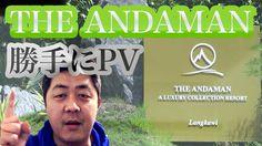 勝手に宣伝するぞ!アンダマン ラグジュアリーコレクションリゾート ランカウイ ビーチリゾート【mucciTV】The Andaman, A Lu...
