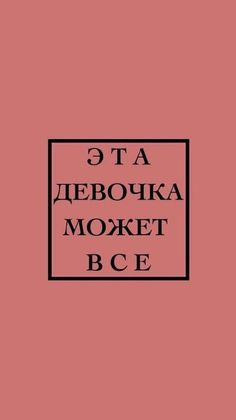 Morning Motivation, Study Motivation, Preppy Stickers, Russian Quotes, Motivational Quotes, Inspirational Quotes, Motivational Wallpaper, Sad Wallpaper, Wallpaper Quotes
