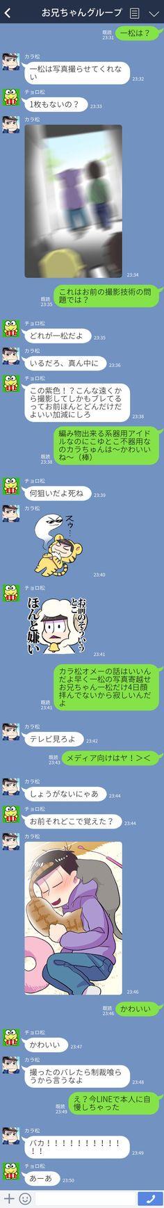 お兄ちゃんグループ #おそ松さん #Osomatsu-san