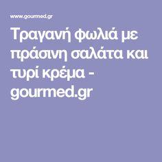 Τραγανή φωλιά με πράσινη σαλάτα και τυρί κρέμα - gourmed.gr