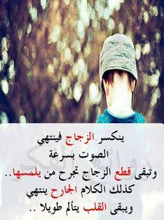 الكلام الجارح م Arabic Quotes Best Quotes Quotes