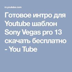 Готовое интро для youtube шаблон sony vegas pro 13 скачать.