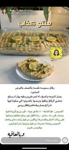 Sweets Recipes, Cooking Recipes, Healthy Recipes, Grandmothers Kitchen, Cookout Food, Food Tasting, Food Platters, Arabic Food, Light Recipes
