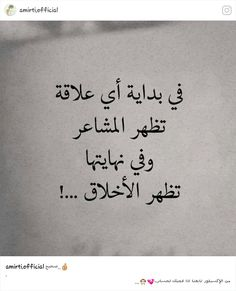 اللهم العفو والعافية My Life Quotes, Me Quotes, Funny Quotes, Qoutes, Relationship Quotes, Arabic Love Quotes, Arabic Words, Simple Words, Cool Words