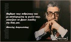 . Greek Quotes, Love Words, Ancient Greek, Poetry, Wisdom, Sayings, Memes, Life, Words Of Love