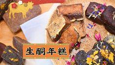 【生酮年糕】新年特輯第一擊!生酮都可以食年糕???!!!😱😱😱 Chinese New Year special collaboration @keto_store_hk 🧧🏮 - YouTube Chinese Dumplings, Desserts, Food, Tailgate Desserts, Deserts, Essen, Postres, Meals, Dessert