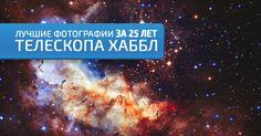 В преддверии 25й годовщины «Хаббла» (26 сентября) мы решили рассказать немного об истории телескопа и порадовать вас зрелищными фотографиями.