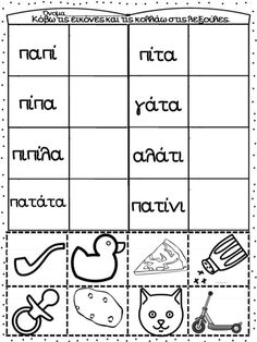 Alphabet Activities, Activities For Kids, Special Education Inclusion, Learn Greek, Greek Alphabet, Preschool Education, School Worksheets, School Staff, Greek Words