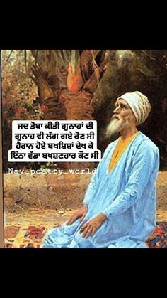 Sikh Quotes, Gurbani Quotes, Qoutes, Deep Quotes, Short Quotes, Strong Mind Quotes, Good Thoughts Quotes, Deep Thoughts, Situation Quotes