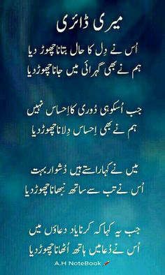 Friends are stupid, loving, and adorable. Nice Poetry, Poetry Quotes In Urdu, Best Urdu Poetry Images, Urdu Poetry Romantic, Love Poetry Urdu, Urdu Quotes, Quotations, Qoutes, Iqbal Poetry