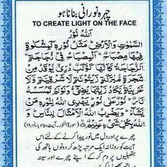 Prayer Message, Prayer Verses, Quran Verses, Islamic Phrases, Islamic Messages, Islamic Teachings, Islamic Dua, Quran Quotes Inspirational, Islamic Love Quotes