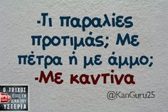 Magnify Image Funny Greek Quotes, Funny Picture Quotes, Sarcastic Quotes, Photo Quotes, Funny Photos, Bring Me To Life, Funny Statuses, Funny Phrases, Funny Thoughts
