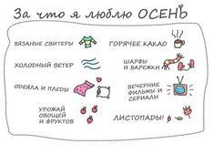 идеи для лд осень: 13 тыс изображений найдено в Яндекс.Картинках
