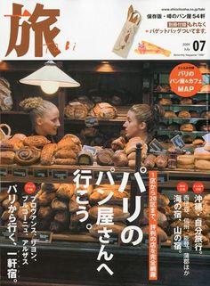 雑誌 旅 - Google 検索