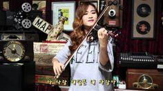 조아람 - 꿈 속의 사랑 Jo, A-ram - Love in My Dream Violin, Electric