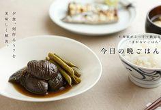 ナスとインゲンの煮物のレシピ。 くったりと煮込まれたナスは、味が染みこんでいて一口食べると、じゅわりと旨味が口いっぱいに広がります。