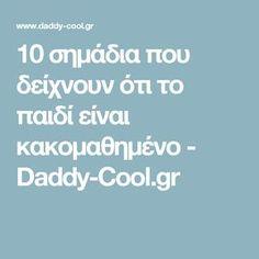 10 σημάδια που δείχνουν ότι το παιδί είναι κακομαθημένο - Daddy-Cool.gr Mothers Love, Kids And Parenting, Daddy, Children, Tips, Ancient Greece, Daughter, Notes, Health