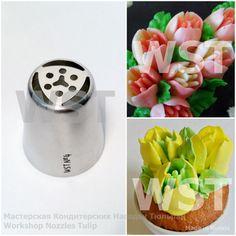 насадки тюльпан, wst, Мастерская Кондитерских Насадок Тюльпан, The Tulip Nozzles WorkShop