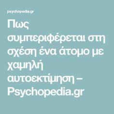 Πως συμπεριφέρεται στη σχέση ένα άτομο με χαμηλή αυτοεκτίμηση – Psychopedia.gr Self Healing, Manners, Psychology, Writing, Health, Quotes, Relationships, Soul Food, Shelf