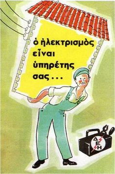 Ad for the NEW National Electricity Company named D.E.I. Electricity is your servant!!