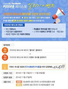 ◆커리어넷 페이스북 알리기 이벤트◆ 페이스북 페이지 좋아요 꾹 누르시고 커리어넷 페이스북을 주변에 알려주세요! (참여하신분께 푸짐한 선물쏜대요!) ☞http://goo.gl/QVP5jm