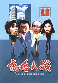 《离婚大战》高清在线观看-喜剧片《离婚大战》下载-尽在电影718,最新电影,最新电视剧 ,    - www.vod718.com