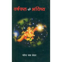 Astrology Books (ज्योतिष पुस्तकें) | Buy Astrology Books at Best Prices | Page 15 Astrology Books