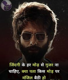 Chankya Quotes Hindi, Desi Quotes, Words Quotes, True Love Quotes, Motivational Quotes For Life, Bad Attitude Quotes, Haha So True, Indian Quotes, Song Lyric Quotes