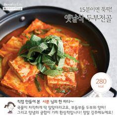레시피팩토리everyday - 【독자 요청 레시피... : 카카오스토리 Korean Food, Thai Red Curry, Food And Drink, Cooking, Ethnic Recipes, Sauces, Kitchen, Korean Cuisine, Gravy