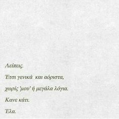 Quotes About Distance, Distance Relationship Quotes, Couple Quotes, Movie Quotes, Stop Hurting Me, Wisdom Quotes, Life Quotes, Cute Words, Greek Words