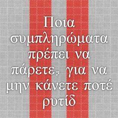 Ποια συμπληρώματα πρέπει να πάρετε, για να μην κάνετε ποτέ ρυτίδες! Από τον καθηγητή Γεώργιο Μανουσάκη. : www.mystikaomorfias.gr, GoWebShop Platform